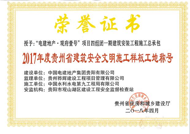 """""""2017年度必威体育手机版登录省建筑安全文明施工样板工地""""荣誉证书"""